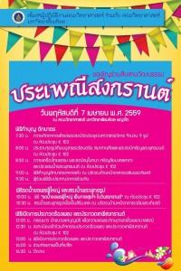 Songkran_07.04.2016