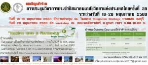 ThaiphamacolMeeting2017